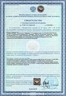 Срок действия свидетельства о государственной регистрации продукции